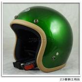 【ASIA 706 精裝 復古帽 安全帽】琥珀綠咖、內襯全可拆