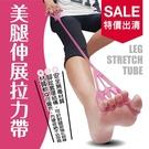 成功 美腿伸展拉力帶-粉色(特價出清)