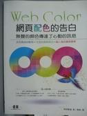 【書寶二手書T8/網路_PKD】網頁配色的告白_飛思數碼_有光碟
