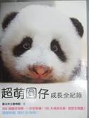【書寶二手書T2/動植物_YJZ】超萌圓仔成長全紀錄_臺北市立動物園