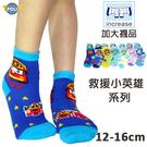 童襪  止滑童襪 救援小英雄系列  波力...