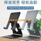 手機支架鋁合金折疊桌面iPad平板電腦支撐架【輕派工作室】