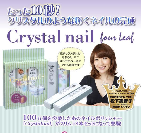 指甲拋光棒_Crystal nail four leaf X tout Soleil_松下美智子推薦