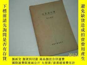 二手書博民逛書店投影罕見幾何學(民國14年初版)Y180292 W.P.MILE