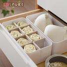日本內衣內褲收納盒家用抽屜收納格子文胸襪子分格塑膠整理盒子 【618特惠】