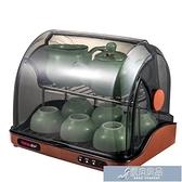 烤箱 茶具烘碗機小型迷你家用瀝水烘乾茶杯柜辦公用紫外線-YYJ 原本良品