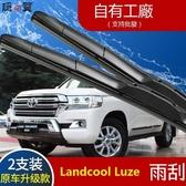 Toyota專用于豐田蘭德酷路澤Landcool Luze雨刷器片後老款07-10年12-14-16款汽車雨刷 萬客居
