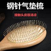 按摩梳子 美髮乙木氣墊梳子按摩靜電大號氣囊梳子防健康大板按摩梳 木梳鋼針梳 玩趣3C