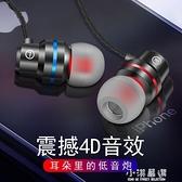 耳機高音質有線K歌帶麥入耳式蘋果安卓手機電腦通用4D超重低音炮耳塞『小淇嚴選』