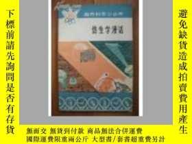 二手書博民逛書店罕見仿生學漫話Y12980 王谷巖編著 北京出版社 出版1979