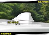 莫名其妙倉庫【5G014 鯊魚鰭天線】Ford 福特 New KUGA Focus MK3 收音短天線