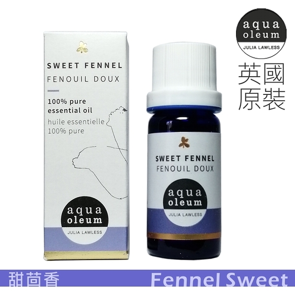 AO 甜茴香純精油 10ml。Fennel Sweet。Aqua Oleum 英國原裝