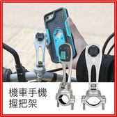 【Cube】鋁合金機車手機握把架【手機腳踏車機車支架】 找路使用GPS最方便 H35