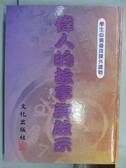 【書寶二手書T5/兒童文學_QCQ】偉人的故事與啟示