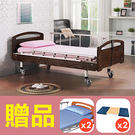 【立新】二馬達護理床電動床。木飾板LA型-床面鋼網式F02,贈品:床包x2,防漏中單x2