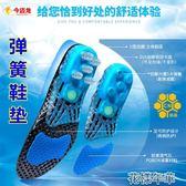 運動鞋墊彈簧減震加厚彈力吸汗透氣防臭運動鞋籃球鞋增高軟跑步男 花樣年華