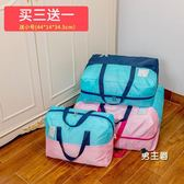 棉被收納收袋 整理袋防水搬家袋棉被袋子幼儿衣服被子收打包行李袋