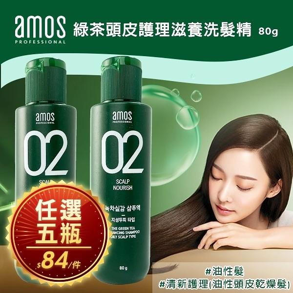 韓國 AMOS綠茶頭皮護理滋養洗髮精80g