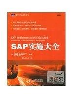 二手書博民逛書店《SAP實施大全》 R2Y ISBN:7115261660│(美