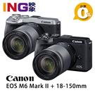 【24期0利率】6/30前申請送2千6禮券 Canon EOS M6 Mark II+EF-M 18-150mm 佳能公司貨 ((銀色/黑色)) 4K
