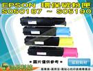 EPSON S050187 ~ S050190 四色一組環保碳粉匣 適用於C1100/1100/CX11N/X11N/11N