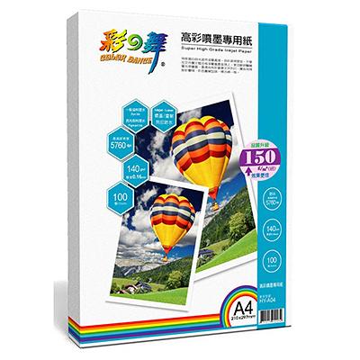 Color-Dance 彩之舞 HY-A04 A4 高彩防水噴墨紙 150g 100張/包