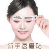 眉筆眉卡刮修眉刀畫眉神器套裝 眉貼一字畫眉卡 初學者眉毛貼全套「韓風物語」
