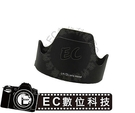 【EC數位】Canon EF 35mm f/2 IS USM 鏡頭專用 可反扣 EW-72 太陽罩 遮光罩 EW72