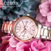 【5年延長保固】CITIZEN 星辰 Eco-Drive 優雅知性光動能時尚腕錶 FD4026-81X 現貨 熱賣中!