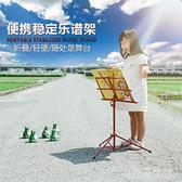 小提琴古箏揚琴薩克斯二胡折疊樂譜架子 通用    SQ9171『樂愛居家館』TW