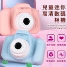 【刀鋒】BLADE兒童迷你高清數碼相機 現貨 當天出貨 台灣商檢合格 孩童相機 兒童禮物 迷你相機