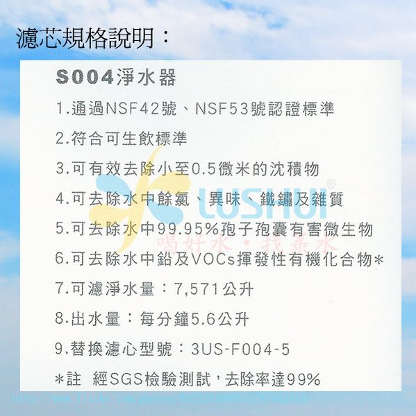 3M S004 Filtrete極淨便捷系列3US-S004-5替換濾心3US-F004-5一支