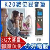 【免運+3期零利率】全新 K20數位錄音筆 8G 雙核降躁 聲控錄音 斷電自動存檔 智慧循環錄音
