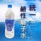 《統一》PH9.0 鹼性離子水(800m...