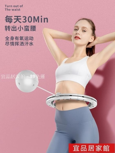 呼啦圈 智慧呼啦圈收腹加重神器宋軼同款不會掉健身專用女瘦腰瘦肚子 99免運MKS