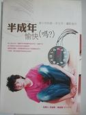 【書寶二手書T9/影視_H38】半成年愉快(嗎?)附CD_曾少宗