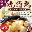麗紳和春堂 和春堂燒酒雞/燒酒蝦料理包 5入組【免運直出】
