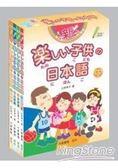 新快樂兒童日語(1 4冊)附CD1片