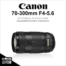 Canon EF 70-300mm F4-5.6 IS II USM 彩虹公司貨 LCD螢幕 【24期0利率+免運費】薪創數位