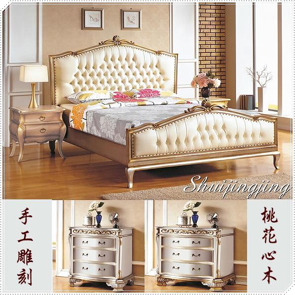 【水晶晶家具/傢俱首選】JF8009-2羅登6呎頂級桃花心木法式手工精造加大雙人床~~床頭櫃另購