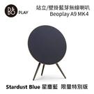 限時下殺-(現貨+限定新色) B&O PLAY Beoplay 藍芽無線喇叭 A9 MK4 第四代 星塵藍