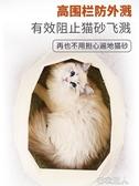 貓砂盆防外濺大小號貓廁所全半封閉式除臭貓沙盆貓屎尿盆貓咪YJT 【快速出貨】