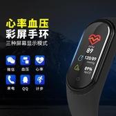 智慧手環智慧手錶運動計步測心率男女通用學生防水電子多功能 極速出貨