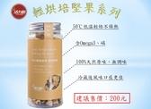 活力穀~輕烘焙原味核桃160公克/罐