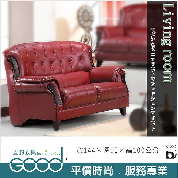 《固的家具GOOD》301-202-AD 707型暗紅出木雙人沙發【雙北市含搬運組裝】