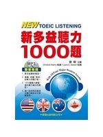 二手書博民逛書店 《新多益聽力1000題(書+MP3)》 R2Y ISBN:9789862311998│劉毅