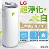 🔥家電下殺🔥 LG 超淨化大白 空氣清淨機 PS-W309WI