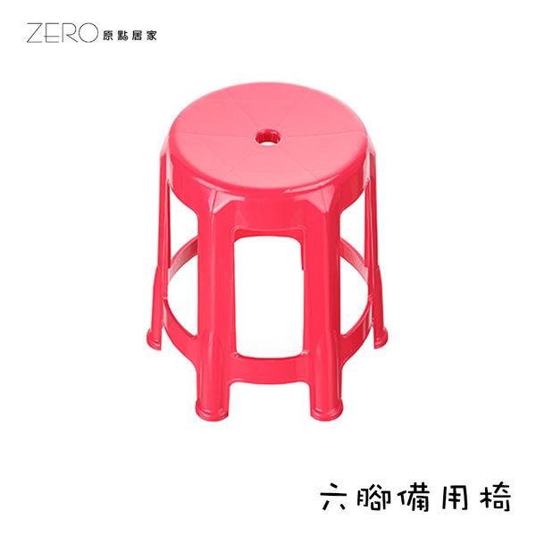 台灣製造 備用椅 塑膠椅 涼椅 休閒椅 餐椅 板凳 六腳備用椅