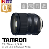 【24期0利率】TAMRON SP 24-70mm F2.8 Di VC USD  G2 A032  俊毅公司貨