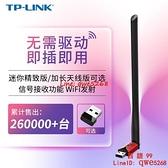 TP-LINKUSB增強免驅動無線網卡臺式機筆記本電腦隨身wifi發射器接收器【西語99】